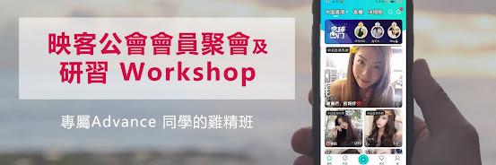 映客公會會員聚會及研習workshop 0307