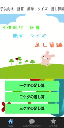 無料教育Appの子供向け 計算 簡単 クイズ 足し算編|記事Game