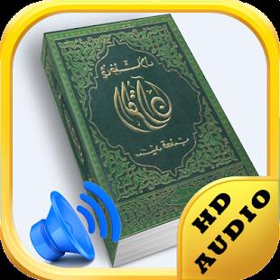 Al Quran Offline Juz Amma Mp3 - náhled