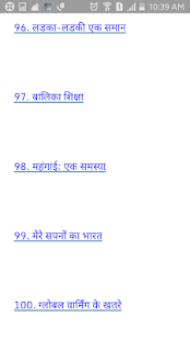 hindi essay on social issues android apps on google play hindi essay on social issues screenshot thumbnail