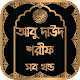 আবু দাউদ শরীফ বাংলায় সম্পূর্ণ খন্ড বাংলা ও আরবী Download for PC Windows 10/8/7