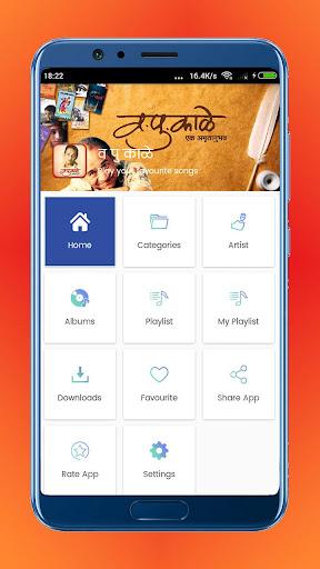 व पु काळे | Va Pu Kale Kathakathan Online Listen App