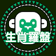 新加坡多多TOTO - 乐透生肖罗盘 Download for PC MAC