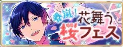 【あんスタ】新イベント! 「春嵐!花舞う桜フェス」スタート!