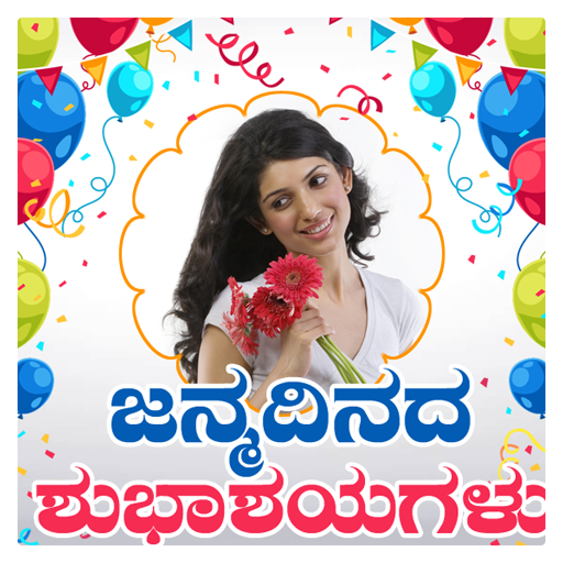 Kannada Birthday Photo Frames Greetings file APK for Gaming PC/PS3/PS4 Smart TV
