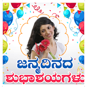 Kannada Birthday Photo Frames Greetings