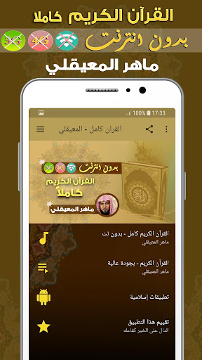 Maher Mueaqly Quran Full MP3 Offline 2.0 screenshots 1