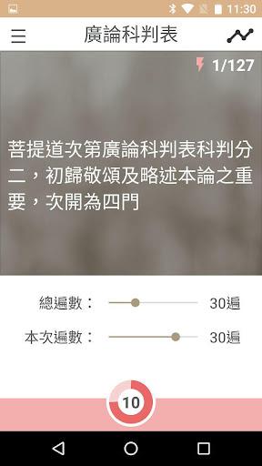 免費下載教育APP|百遍背書-佛教經典 app開箱文|APP開箱王