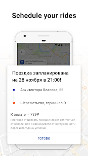 Citymobil Taxi APK for iPhone