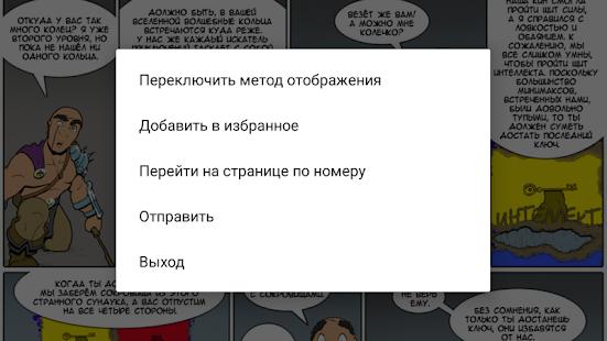 Комиксочиталка онлайн - náhled