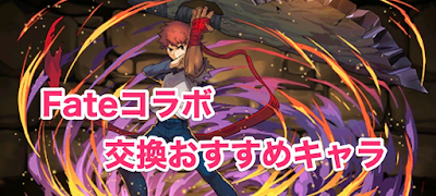 Fate交換_アイキャッチ