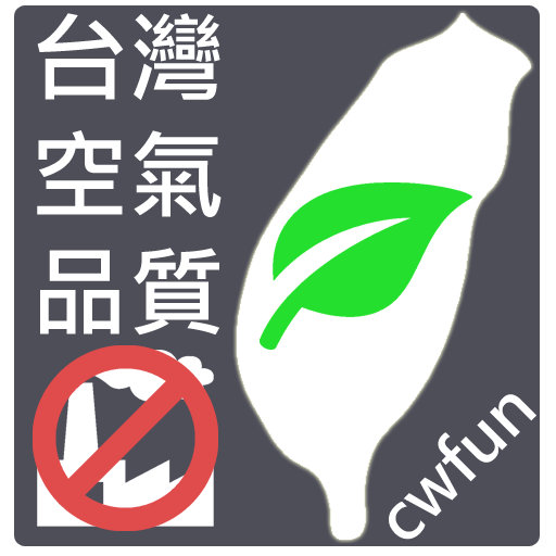 台灣空氣品質-空汙 預防 監控 推播提醒 保護你我的健康 天氣 App LOGO-硬是要APP