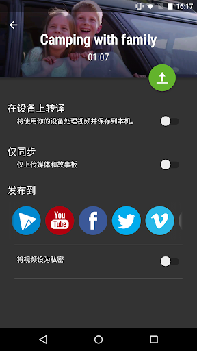 WeVideo – 视频编辑器 screenshot 5