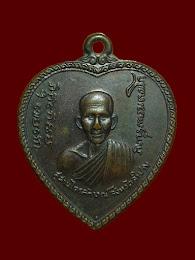 เหรียญแตงโม หลวงพ่อเกษม เขมโก ปี2517
