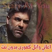 اغاني وائل كفوري بدون انترنت Wael Kfoury
