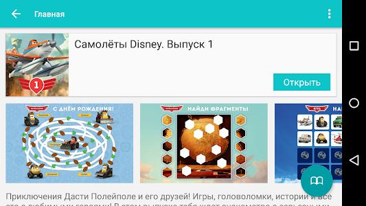 Самолеты Disney - Журнал screenshot 5