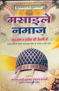 नमाज़ के मसाईल Namaz Ke Masail hindi - náhled