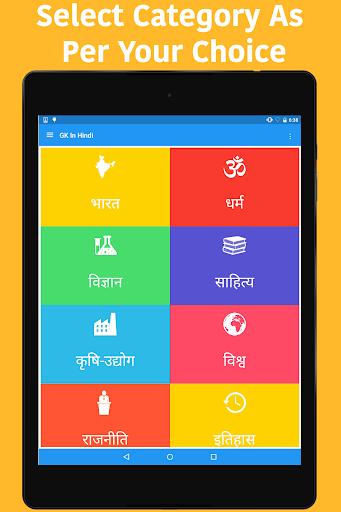 GK in Hindi 2.9 screenshots 9