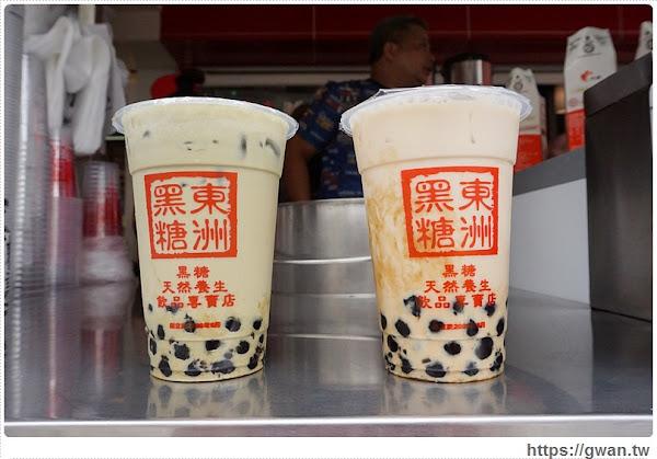 東洲黑糖奶舖 — 黑糖鮮奶專賣   媲美台北陳三鼎的黑蛋奶