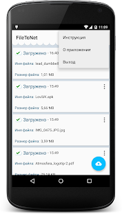 FileToNet - удобно делись инфо- screenshot thumbnail