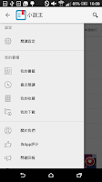 Screenshot of NovelKing-Chinese Novel Reader