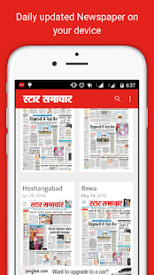 Star Samachar Hindi Newspaper- screenshot thumbnail