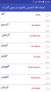 أسماء الله الحسنى بالصوت بدون أنترنت - náhled