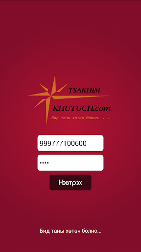 Khutuch
