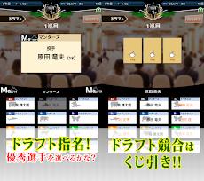 いつでも監督だ!~育成~《野球シミュレーション&育成ゲーム》のおすすめ画像3
