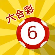 Mark Six Results 六合彩