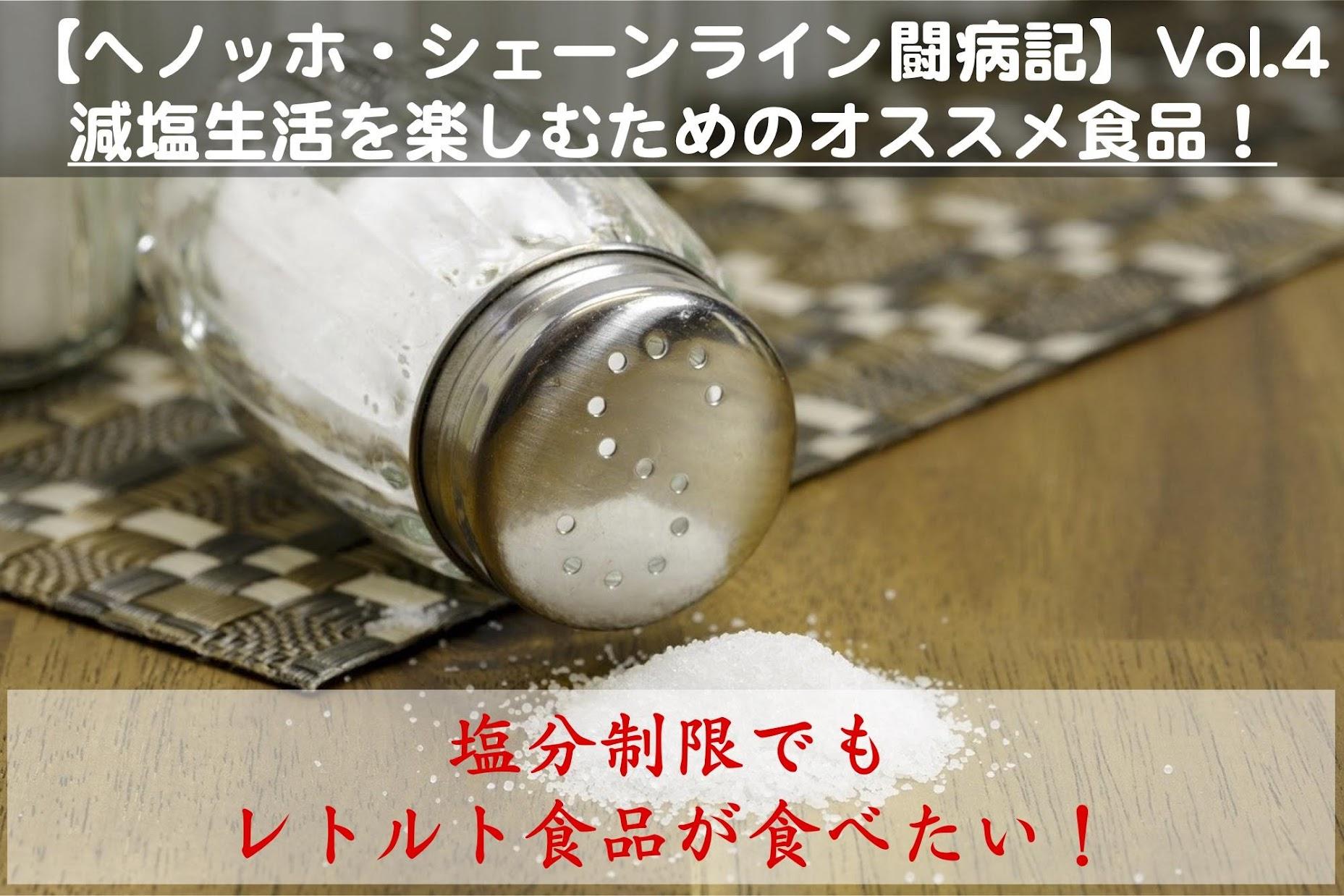 減塩 塩分制限 レトルト食品 オススメ食品