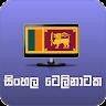 සිංහල ටෙලිනාටක (Sinhala Telenataka) icon