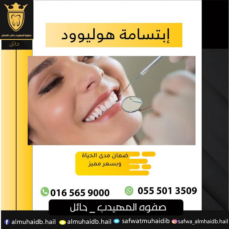 صفوة المهيدب لطب الاسنان فرع حائل عيادة طبية في حايل