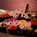 Telugu Health Remedies Icon