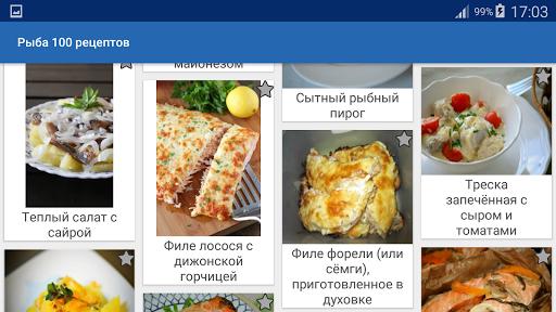 Рыба Сто Рецептов for PC