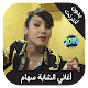 Download Cheba Siham Japonia - اغاني شابة سهام 2019 بدون نت For PC Windows and Mac 1.0