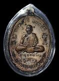 เหรียญมหาลาภ หลวงปู่สี วัดเขาถ้ำบุญนาค