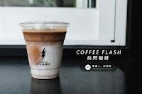Coffee Flash 快閃咖啡