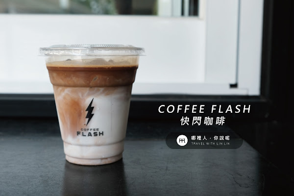 Coffee Flash 快閃咖啡