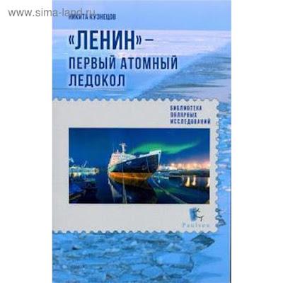Ленин-первый атомный ледокол. Кузнецов Н.