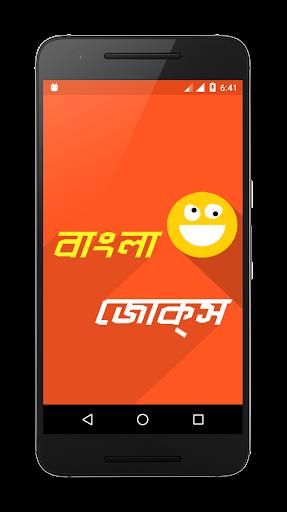 Bangla Jokes বাংলা কৌতুক