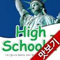 AE 고등학교 영어I 교과서단어_맛보기 icon