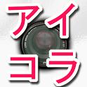ImageCollage(iCollage) icon