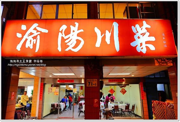 渝陽川菜~屹立不搖36年。五月天來高雄必吃的老餐館