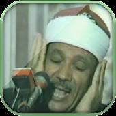قرآن كريم - عبد الباسط - ورش