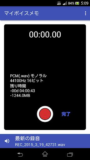 マイボイスメモ PCM