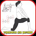 Упражнения для растяжки icon