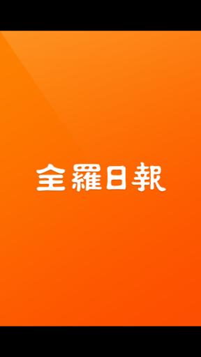 玩免費新聞APP|下載전라일보 app不用錢|硬是要APP