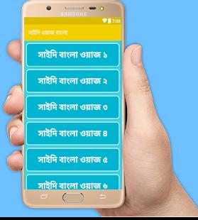 সাইদি ওয়াজ বাংলা - náhled