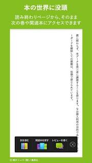ソニーの電子書籍 Reader™ screenshot 04